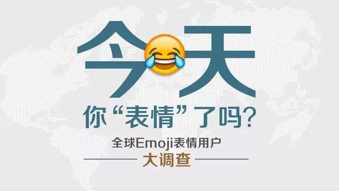万万没想到,全球最受欢迎的Emoji表情竟然是——