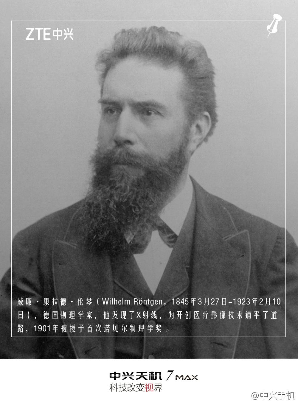 威廉·康拉德·伦琴,德国物理学家
