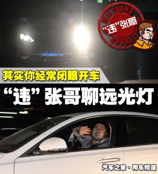 """其实你经常闭眼开车""""违""""张哥聊远光灯"""