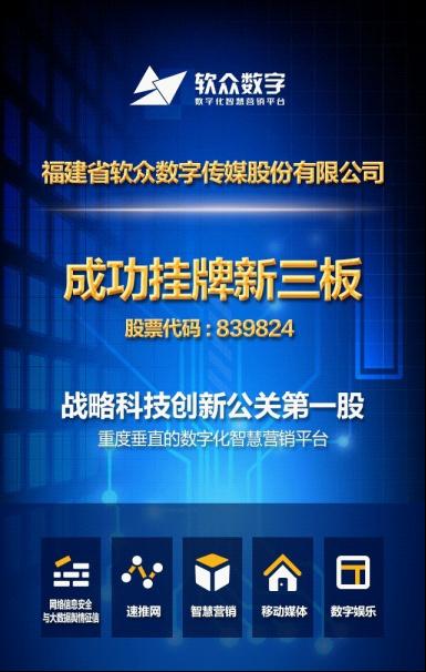 软众数字成功挂牌新三板