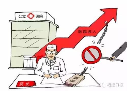 公立医院主要负责人行年薪制