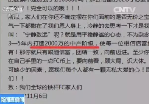 央视曝投资中国版比特币掉入陷阱:受害人被威胁