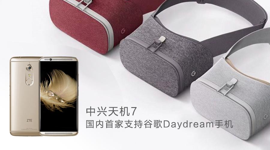 据谷歌Daydream官网推出的Daydream Phones的最新信息,近日又添一名新成员——中兴