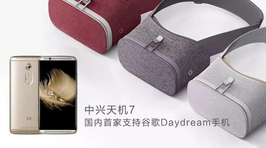 中兴天机7成为国内首家支持谷歌Daydream的手机,获得外界好评!