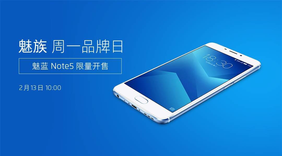 周一品牌日丨PRO 6 Plus、魅蓝 Note5、魅蓝 X 开售