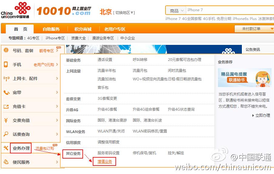 #沃·服务#想了解订购了哪些增值业务?中国联通网上营业厅:http://t.cn/8sx7n86 ,