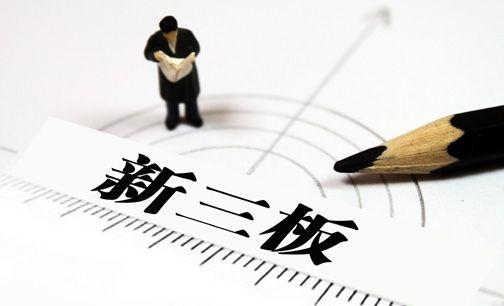 新三板企业取得突破 有三类股东问题企业首获反馈