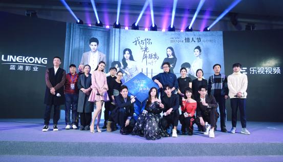 蓝港影业首部网剧《我与你的光年距离》2.14乐视视频正式开播 播放目标破10亿