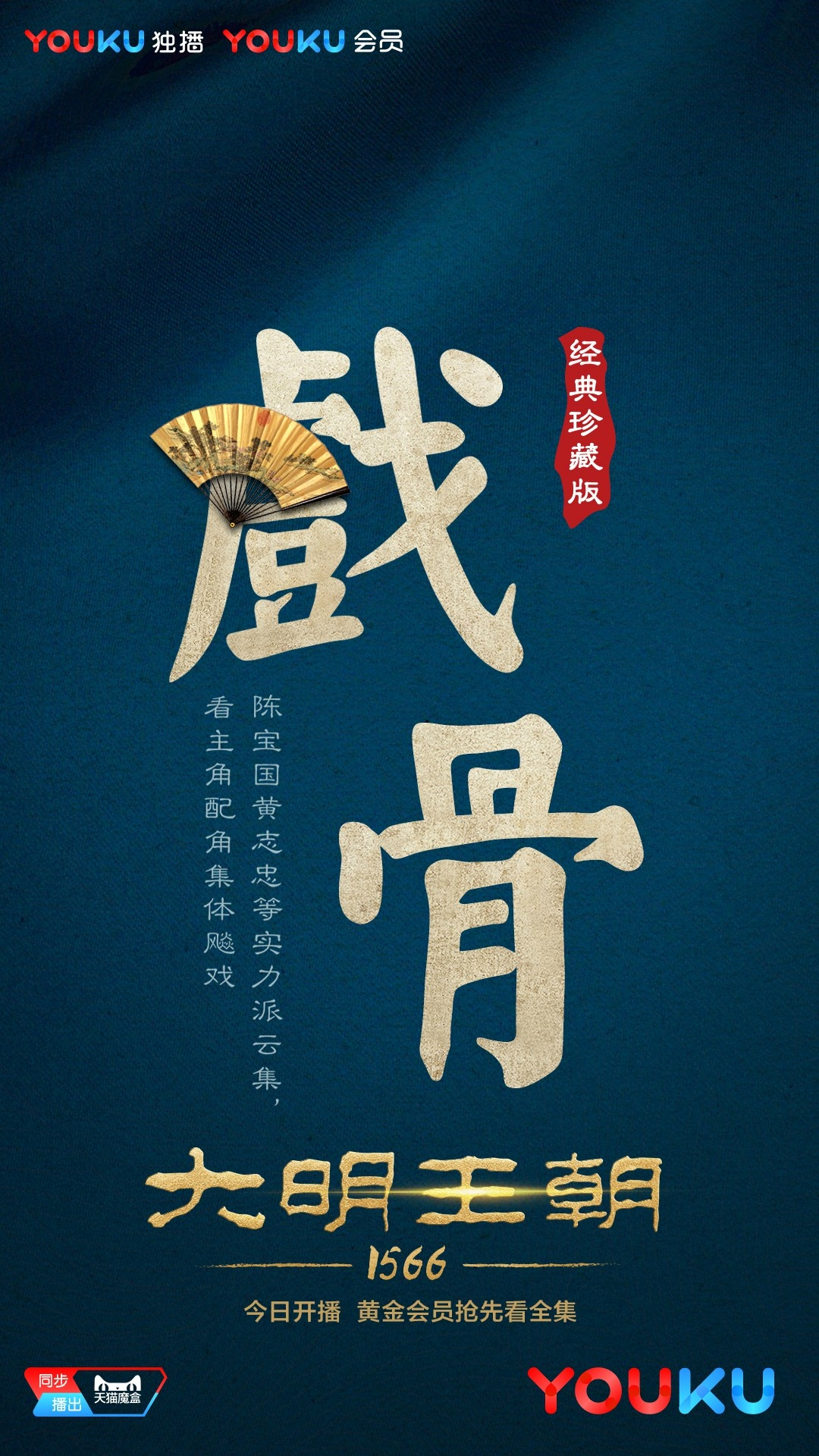 #大明王朝1566# 今日开播!黄金会员任性看全集!豆瓣评分9.5、@张黎 #刘和平# 加持、#陈宝