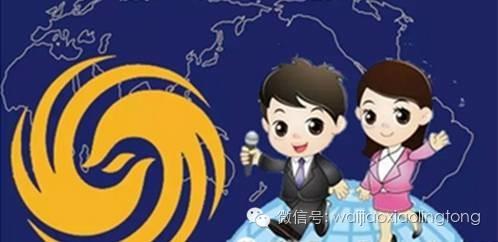 外交播报 | 向世界展示中国形象
