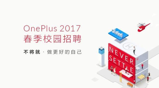校招啦!OnePlus 首次校园招聘正式开启