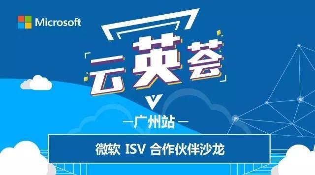 """""""云英荟 — 微软ISV合作伙伴沙龙""""邀请函"""