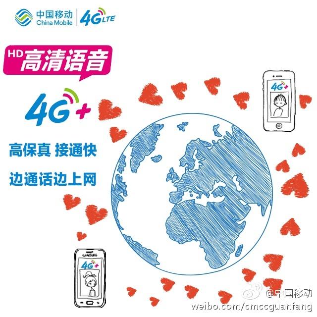 #4G+高清语音#思念不如相见!4G+高清语音,让爱不再受距离的羁绊[心]http://t.cn/R