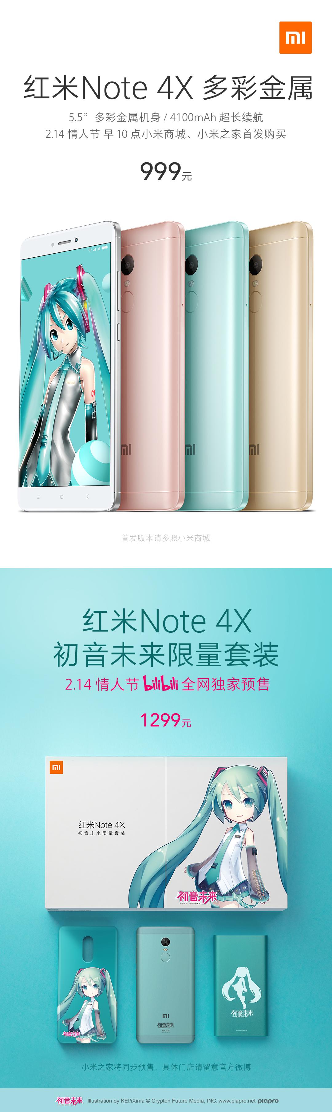#红米Note4X# 多彩金属千元旗舰:2.14情人节首发