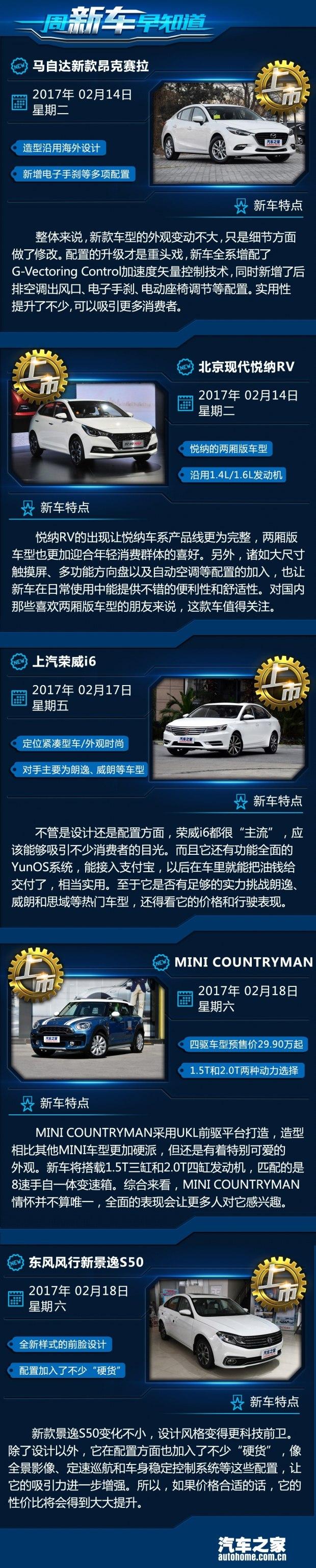 荣威i6/新款昂克赛拉等 一周新车早知道