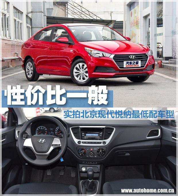 性价比一般 拍北京现代悦纳最低配车型