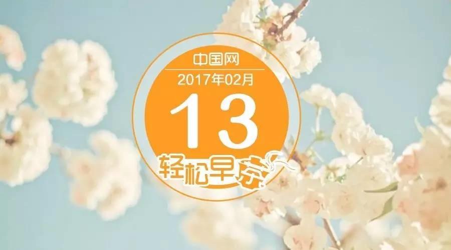 『2017.02.13』 轻松早茶