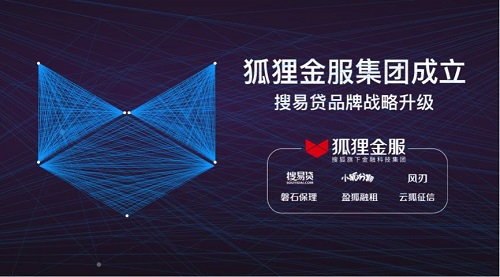 搜易贷升级狐狸金服集团 将推出全新互联网综合理财平台