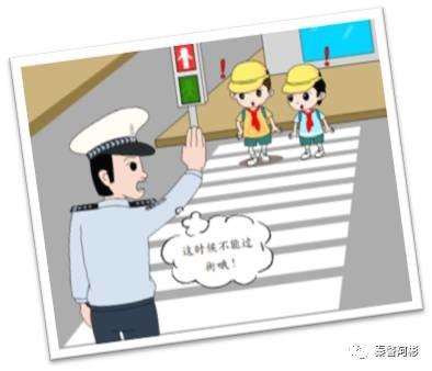 开学季┃小学生交通安全常识(一)