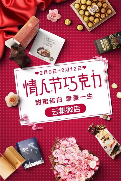 """云集微店情人节大促,""""甜蜜""""商品占据社交电商销量半壁江山"""