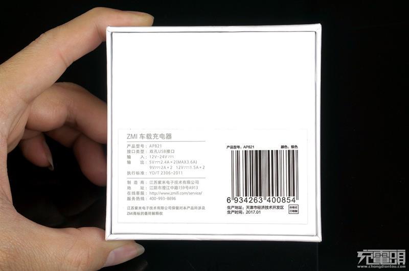 正文  开箱: 包装背面是产品信息,品名:zmi车载充电器,产品型号:ap821