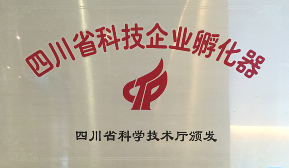 """置信集团科创产业荣获2016年""""省级科技企业孵化器"""""""