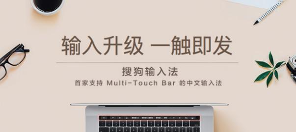 首家支持 Multi-Touch Bar的中文输入法来了 搜狗输入法一触即发