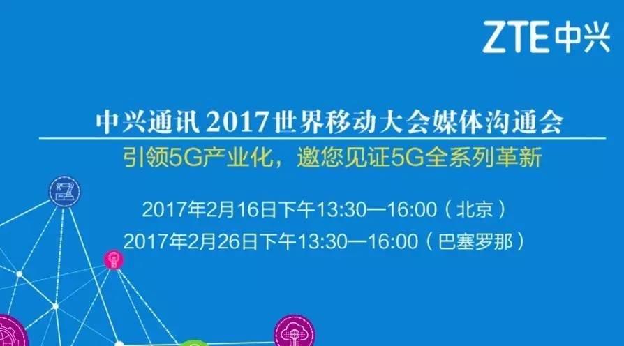 MWC2017丨引领5G产业化,中兴媒体沟通会邀您见证5G全系列革新