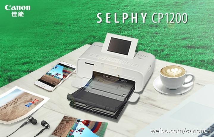 #打出彩#外出旅游美照只发朋友圈怎能行,还是要打印出来才带感!SELPHY CP1200 方便携带和