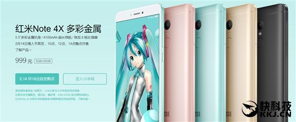 999元续航超给力!红米Note 4X今日开卖