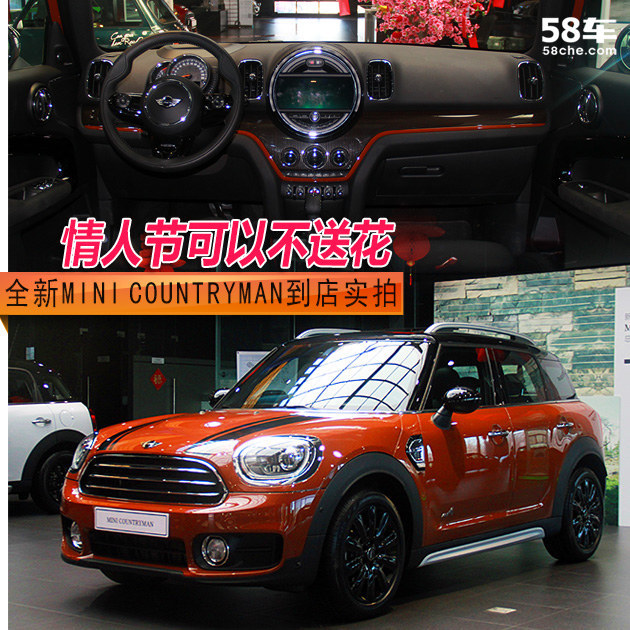 全新MINI COUNTRYMAN到店 情人节新礼物