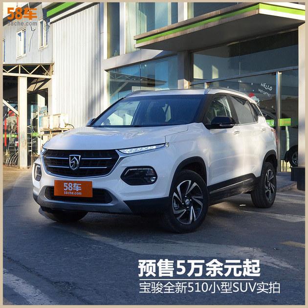宝骏全新510小型SUV实拍 预售5万余元起