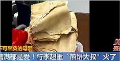 """老母亲凌晨烙60斤煎饼 """"煎饼大叔""""火了"""