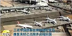 三名中国游客在南非遭抢受伤
