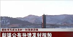 朝鲜宣布成功发射一枚弹道导弹