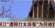 丽江遭殴打女游客为何被打