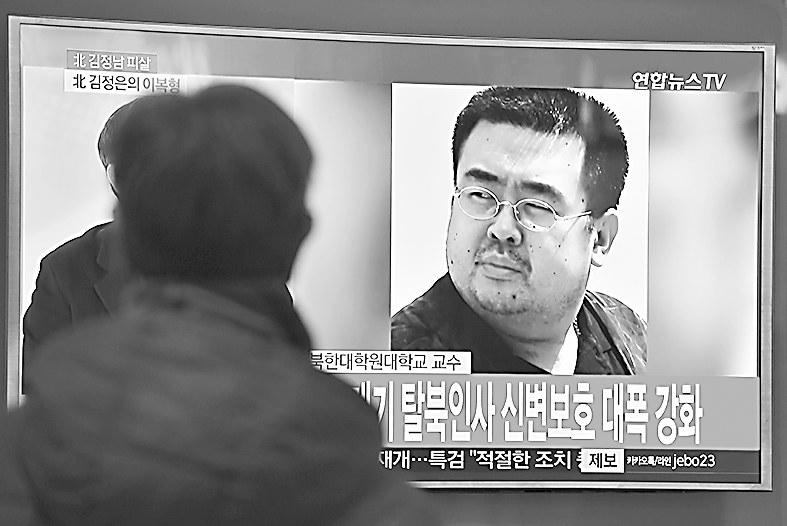 金正恩长兄金正男在马来西亚死亡 警方追查死因