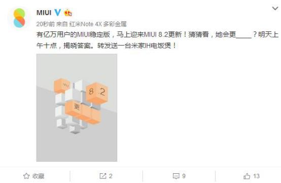 亿万人的福利!官方爆料MIUI 8.2即将推送升级