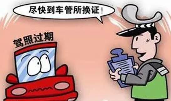 丨杭州交警提醒:遇到这种情况彻底注销驾照、