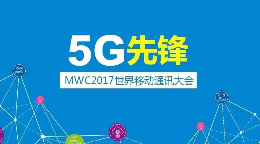 MWC2017丨一年一度的移动通信领域盛会,手机上也能看
