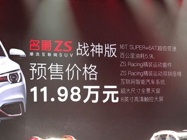 顶配预售11.98万 名爵ZS将于3月3日上市