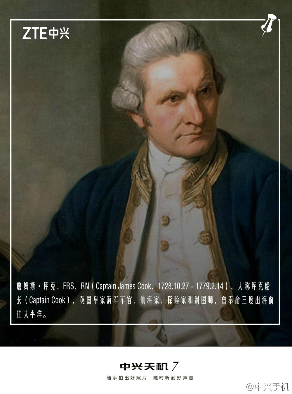 詹姆斯·库克,英国皇家海军军官、航海家、探险家和制图师,人称库克船长