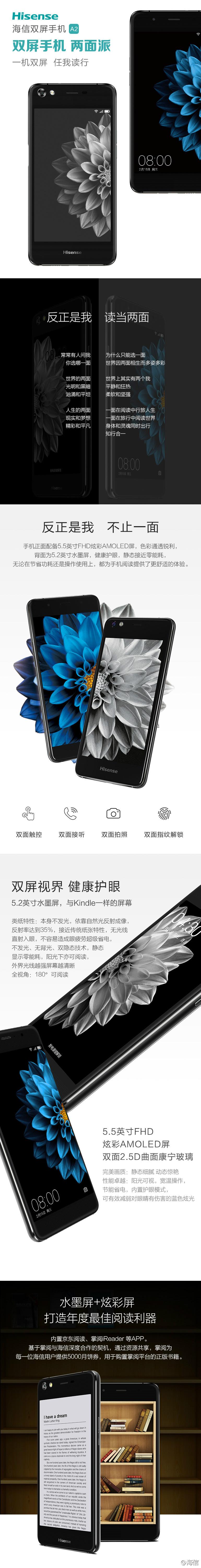 [话筒]水墨屏手机来啦!海信A2双屏手机即将上市![1]元众筹正在进行:http://t.cn