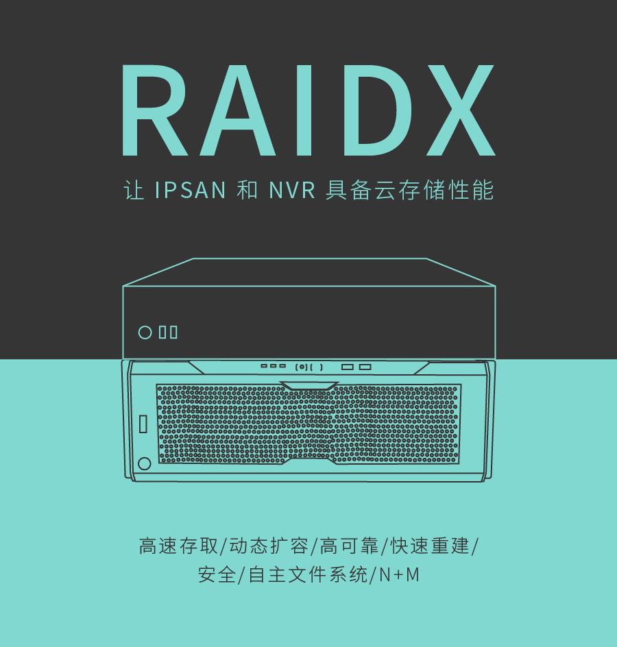科达发布全新存储技术RAIDX