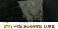 湖南:一煤矿发生爆炸事故 1人获救