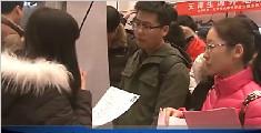 春节后求职市场24人争1个职位