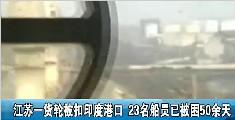 江苏一货轮被扣印度港口 23名船员已被困50余天
