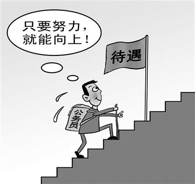 常青村:你想和谁比待遇?