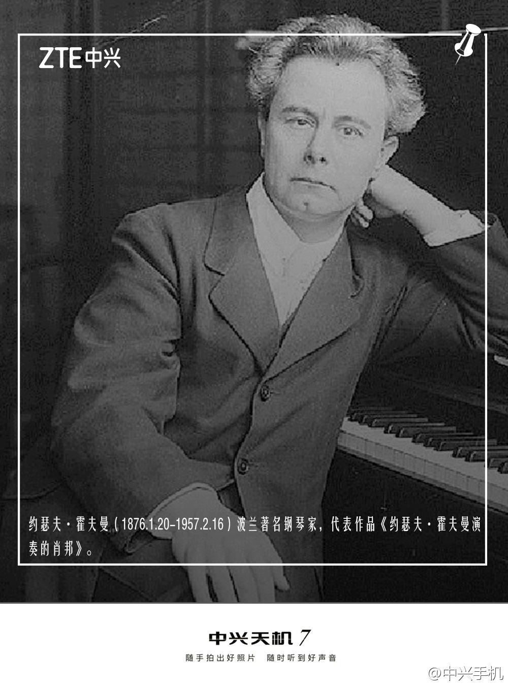 约瑟夫·霍夫曼,波兰著名钢琴家