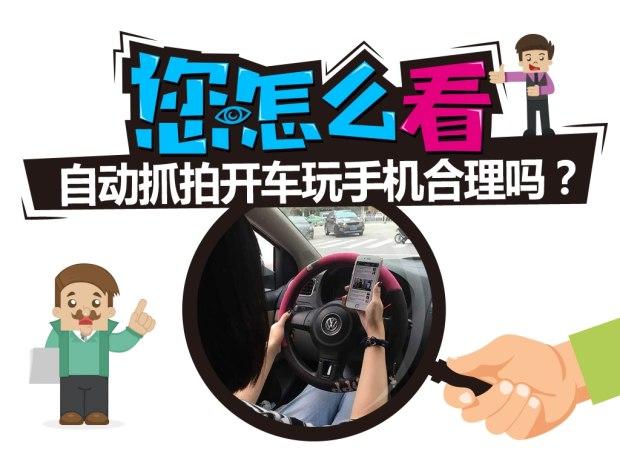 您怎么看?启用智能抓拍开车玩手机
